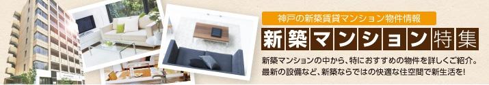 神戸の新築賃貸マンション特集
